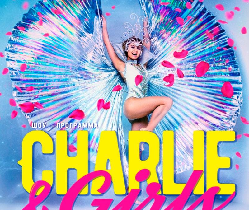 Показ и розыгрыш драгоценностей от Juwell на Charlie&Girls в Чаплин-Холле 25 мая